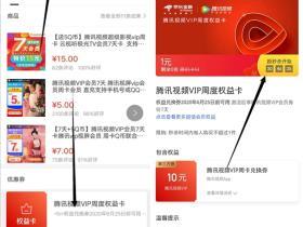 一元限时秒杀腾讯视频周卡活动 在京东金融APP不限新老用户
