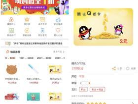 中国联通210积分免费兑换2Q币、530积分兑换5Q币等实物