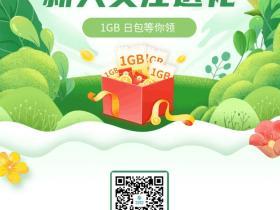 中国移动手机营业厅公众号免费领取1GB流量活动