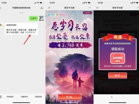 中国移动感恩父亲节获得 免费领取200M-2.7G流量