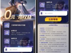 中国联通用户免费领取孙尚香刘备皮肤、王者荣耀专属流量等活动