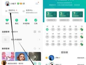 QQ音乐APP连续签到免费领取7-21天绿钻会员活动