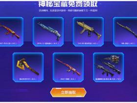 CF端游游戏一局免费抽取永久武器 高几率中永久