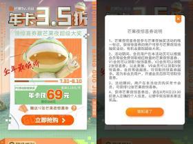 青春芒果节芒果会员年卡3.5折69元即可购买