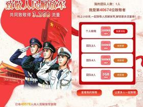 新一期中国移动和粉俱乐部领200MB-3.2G免费流量活动
