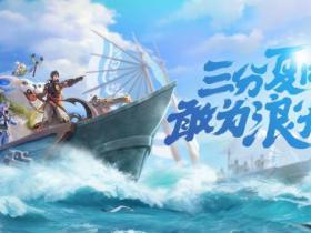 王者荣耀阿古朵8月4日上线 即将开启皮肤/英雄夏日盛典主题活动
