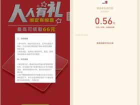 四川联通公众号首次绑定电话卡 免费抽取随机现金红包