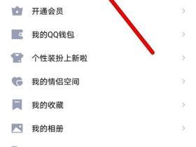 手机qq扩列资料怎么关闭与开通?
