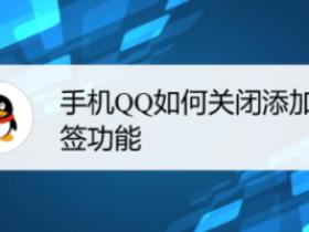 手机QQ如何关闭彩签功能?禁用添加彩签功能图文教程