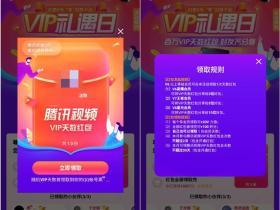 腾讯视频10月VIP礼遇日活动免费领取腾讯视频会员