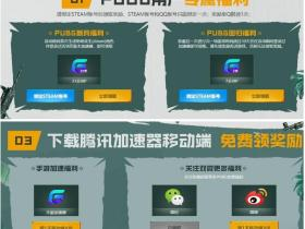 绝地求生新用户免费领取31天腾讯网游游戏加速器