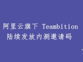 阿里云旗下Teambition网盘正式开始内测!免费申请内测拿邀请码!