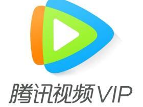 双十一腾讯视频VIP会员五折活动又来了!99元直接94带走!