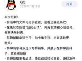 苹果手机QQ可分屏查看文件?又一次更新新功能!