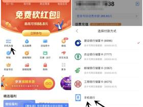 新一期翼支付35元充值50元话费活动 限农业银行用户参与!