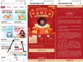 如何1元开通网易云黑胶会员月卡?中国银行APP专享福利