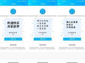 免费设置五款好看的QQ字体方法介绍