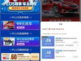 京东PLUS会员享9.9洗车加油优惠 专享车主特权活动