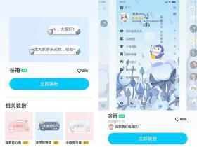 "QQ如何免费设置""谷雨""气泡和主题"