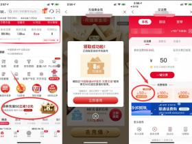联通深圳用户免费领取10元话费立减券