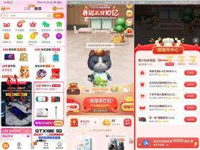 淘宝618瓜分10亿红包活动 做任务升级星秀猫得61.8