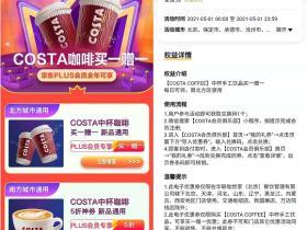 如何免费领取咖啡买1赠1优惠券,需京东Plus用户
