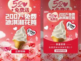 肯德基冰淇淋花筒如何免费领?参与活动需任意消费