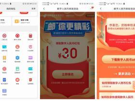 你报名了吗?成都、北京、上海数字人民币预约报名活动来了!