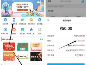 如何参与充值话费随机立减8-20元 中国银行用户特权活动