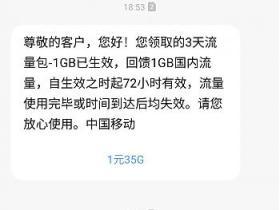 河南移动免费领取3天1G日包流量 发送短信66到10086