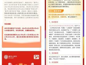 上海数字人民币红包如何预约领取?中奖者每人55元