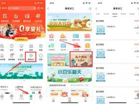 如何20充50话费 浙江农业银行用户玩游戏领话费券