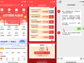 上海证券APP免费抽0.88-1.18元微信红包秒到