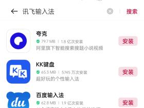 近日讯飞、QQ、搜狗输入法App接连被下架