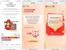 银华基金20周年庆免费抽微信红包活动 亲测中1元