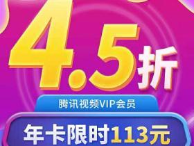 淘宝618活动领券 腾讯B站爱奇艺等各类视频音乐会员低至4折