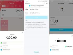 QQ发红包和转账微信支付可以使用了!