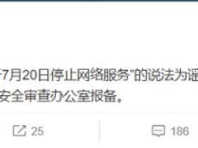 滴滴出行将于7月20日停止网络服务为谣言!滴滴回应