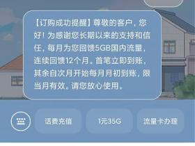 中国移动如何发短信免费领取5G流量?部分用户限地区