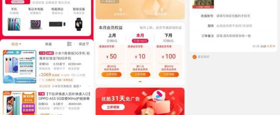 淘宝如何0.1元开通优酷免广告会员一个月?