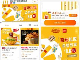 一分钱如何买麦当劳小薯条?入会有机会可得!