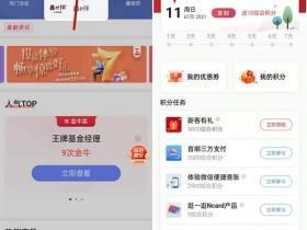 南京银行APP如何1分钱元充值10元三网话费?
