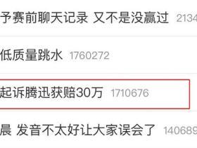 微博热搜腾讯起诉腾迅获赔30万,看了三遍才看明白!