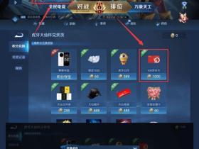 王者荣耀全民电竞活动 打游戏赢豆子免费换100元京东E卡