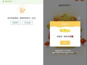 移动用户参与中国文明网活动答题免费抽5元话费和1G流量
