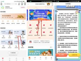 中国银行APP计步活动 完成目标免费领1-35元微信立减金