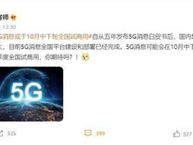 5G消息来了,微信和QQ或将面临重大挑战,会被取代吗?