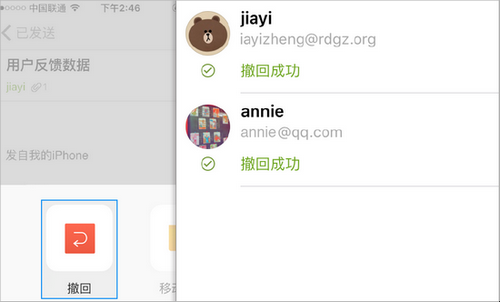 手机qq邮箱有撤回功能吗?
