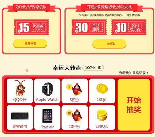 QQ会员吃喝玩乐续费QQ超级会员100%领取30元大众点评券 Q币等奖品