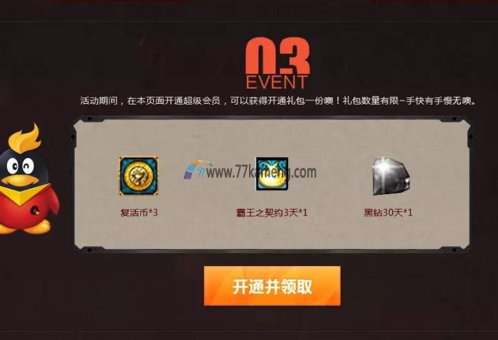 DNF10Q币升级超级会员送30天QQ黑钻 亲测秒到